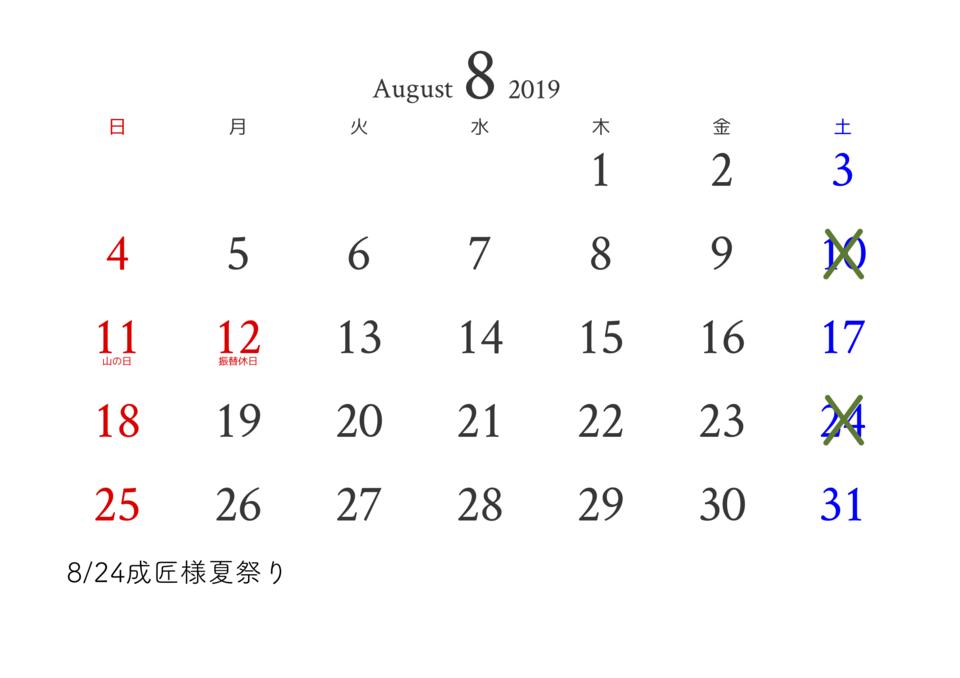 2019年8月の営業日